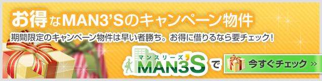 【東京 マンスリーマンションの東京monthly 公式WebSite】お得なキャンペーン