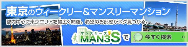 東京のマンスリーマンション