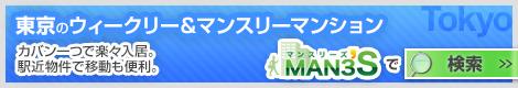 東京でマンスリーマンションやマンスリーを今すぐお探しの方