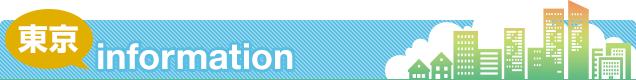 【東京 マンスリーマンションの東京monthly 公式WebSite】インフォメーション