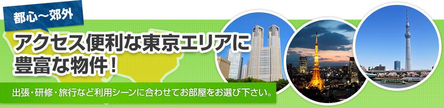 【東京 マンスリーマンションの東京monthly 公式WebSite】