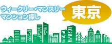 東京 マンスリーの東京monthly 公式WebSite